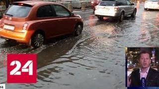 На Москву обрушился проливной дождь - Россия 24