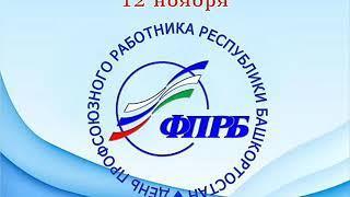 Красной строкой - 12.11.18 Сегодня - День профсоюзного работника РБ