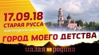 Малая Родина. Алексей Дмитриев о Старой Руссе его детства