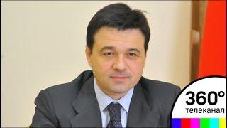 Андрей Воробьев рассказал о важных социальных преобразованиях в Подмосковье