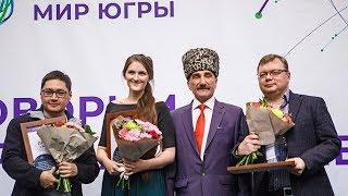 7 наград за высокий профессионализм получили журналисты телерадиокомпании «Югра»