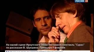 Спектакль «Сураз» по рассказам Шукшина покажут в иркутском ТЮЗе