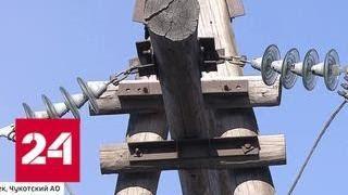 Плавучая АЭС запитает весь северо-восток Чукотки - Россия 24