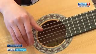 Лучших юных гитаристов Поморья выбирали в Архангельске
