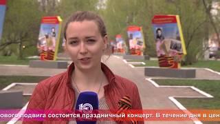 Од пинге. Афиша праздничных мероприятий в Саранске в День Победы