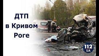Масштабное ДТП в Кривом Роге: 8 человек погибли, 18 пострадали