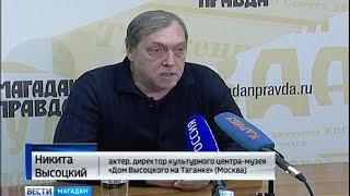 Никита Высоцкий: «Семья не против, чтобы Магаданскому аэропорту присвоили имя отца»