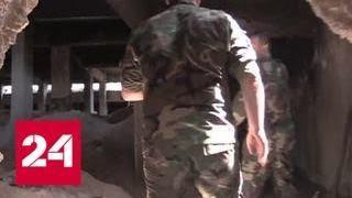 Боевики оставили под Джобаром гигантский подземный город - Россия 24