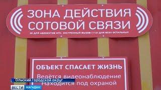 Пикеты экстренной связи в Магаданской области переводят на зимний режим работы