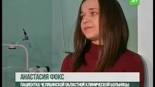 Челябинские хирурги вернули зрение девушке, пострадавшей в ДТП