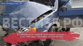 Столкновение 2 легковушек под Грязовцем: есть пострадавшие
