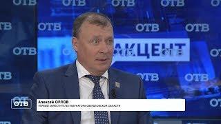 """""""Акцент с Евгением Ениным"""": Алексей Орлов"""