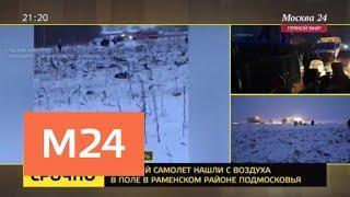 Черный ящик нашли на месте крушения Ан-148 - Москва 24