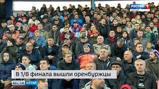 Футбольный клуб «Динамо-Барнаул» выбыл из Кубка России