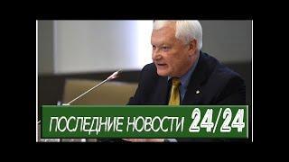 Россия отказалась давать США односторонние гарантии невмешательства в выборы