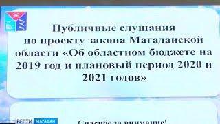 Публичные слушания по бюджету Колымы