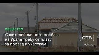 С жителей дачного посёлка на Урале требуют плату за проезд к участкам