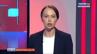 """""""Дежурная часть"""" от 15 июля 2018 г."""
