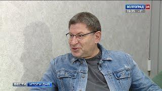 Психолог Михаил Лабковский провел в Волгограде публичную консультацию про любовь и счастье