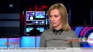 Детали дня. Личный прием. Наталья Михальченкова. 06.06.18.