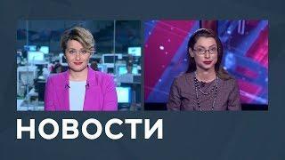 Новости от 24.09.2018 с Еленой Светиковой и Лизой Каймин