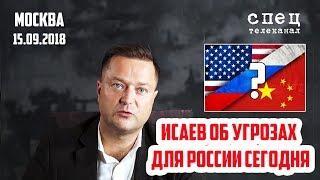 Исаев об угрозах для России сегодня (США или Китай?)