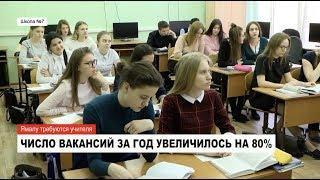 Ямалу требуются учителя