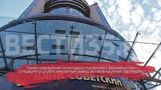 """Банк """"Советский"""" пытаются спасти от банкротства"""