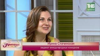 Русские грёзы в Казани. В гостях Ирина Стачинская.  Здравствуйте | ТНВ