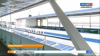 В Новосибирске завершают подготовку к сезону навигации