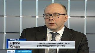 Минвостокразвития выделит Магаданской области 650 миллионов рублей