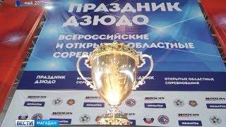 С 19 по 20 мая в Магадане пройдут Всероссийские и открытые областные соревнования по дзюдо