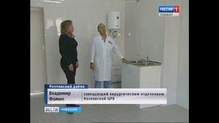 Козловская районная больница изменилась до неузнаваемости после реконструкции