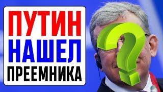 Кто преемник Путина и следующий президент России? Кудрин Алексей? Политика сегодня. Экономика Россия