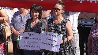 Югорчане высказывают свои предложения по изменению пенсионного законодательства