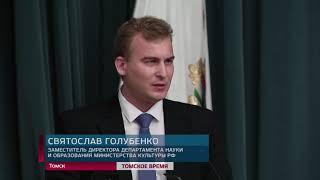 В Томске открылся Всероссийский форум художественного образования