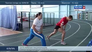 Пермь. Вести Спорт 18.04.2018