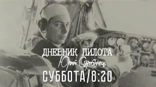 """Анонс """"Дневник пилота"""" 31.03.18"""