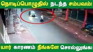 நொடிப்பொழுதில் நடந்த சம்பவம்! யார் காரணம் நீங்களே சொல்லுங்க! | Tamil News | Tamil Seithigal