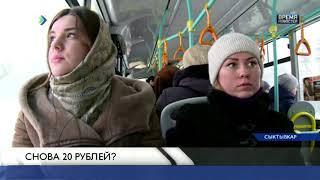 Снова 20 рублей?