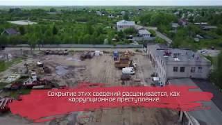Сотрудника Сокольского КБК уволили из-за сокрытия данных