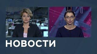 Новости от 06.08.2018 с Еленой Светиковой и Лизой Каймин