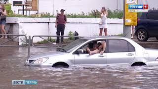 Настоящий потоп в Перми. Ливневка не справляется!