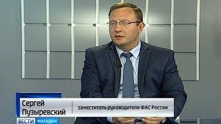 Сергей Пузыревский, заместитель руководителя ФАС России в Магадане – интервью