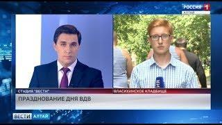 Прямое включение: как в Барнауле отпраздновали День ВДВ?