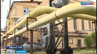 В дома йошкаролинцев возвращается горячая вода - Вести Марий Эл
