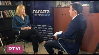 Эксклюзив RTVI:  Ципи Ливни о ситуации в секторе Газа и кризисе между Израилем и Россией