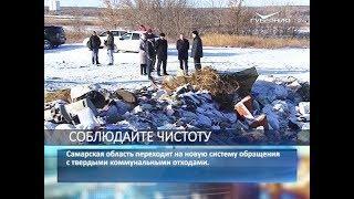 До Нового года свалки в Самарской области должны будут ликвидировать собственники земли