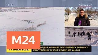 Представители авиакомитета и 70 следователей работают на месте крушения Ан-148 - Москва 24
