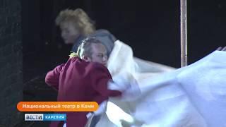 Анонс Национальный театр в Кеми